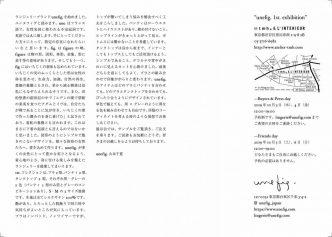 unefig. 1st. exhibition @tmh.&L'INTERIEUR (DM 裏)
